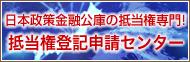 日本政策金融公庫の融資支援 司法書士運営の抵当権登記申請センター